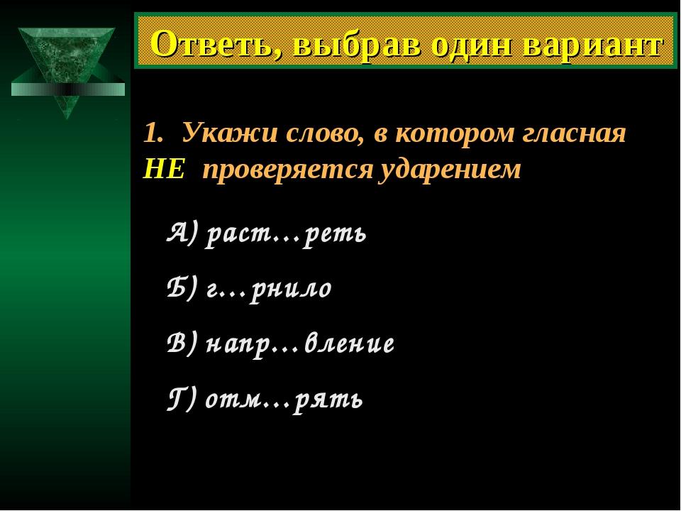 Ответь, выбрав один вариант А) раст…реть Б) г…рнило В) напр…вление Г) отм…рят...