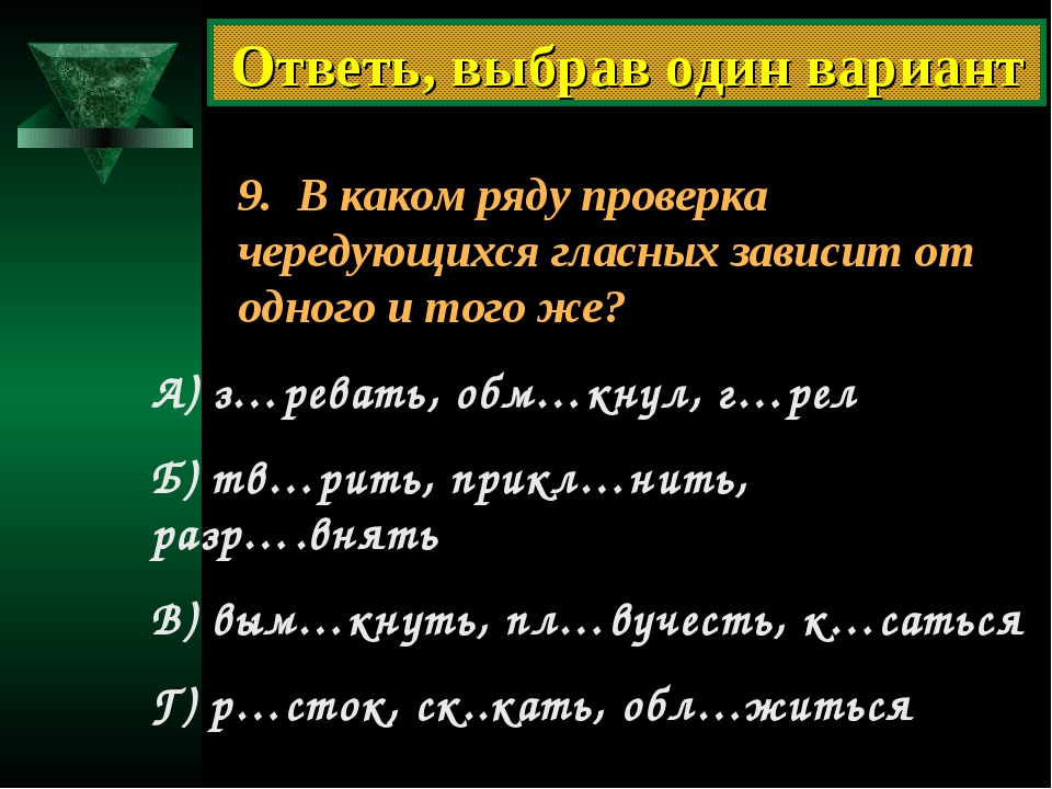 9. В каком ряду проверка чередующихся гласных зависит от одного и того же? А)...