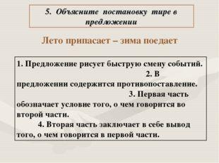 5. Объясните постановку тире в предложении Лето припасает – зима поедает 1. П