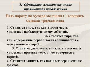 8. Объясните постановку знака препинания в предложении Всю дорогу до хутора м