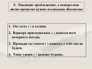 9. Укажите предложение, в котором на месте пропуска нужно поставить двоеточие