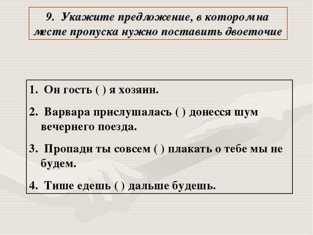 9. Укажите предложение, в котором на месте пропуска нужно поставить двоеточие...
