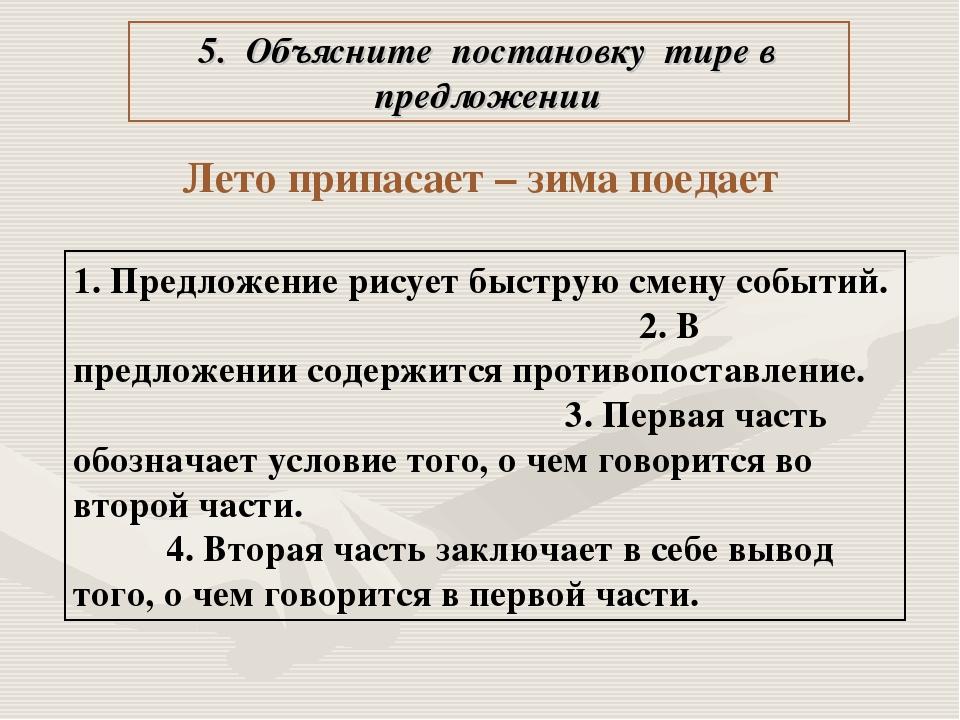 5. Объясните постановку тире в предложении Лето припасает – зима поедает 1. П...