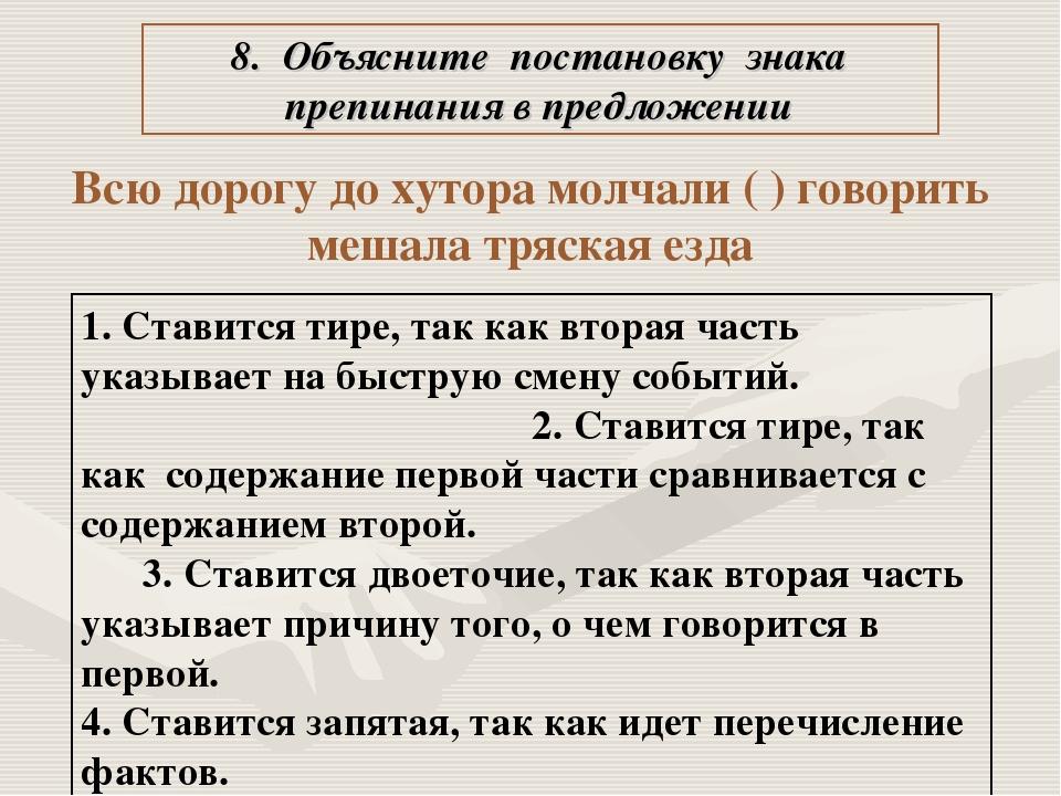 8. Объясните постановку знака препинания в предложении Всю дорогу до хутора м...