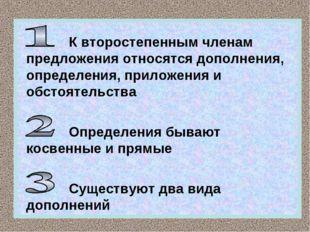 К второстепенным членам предложения относятся дополнения, определения, прил