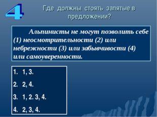Где должны стоять запятые в предложении? 1, 3. 2, 4. 1, 2. 3, 4. 2, 3, 4. Ал