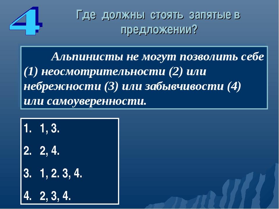 Где должны стоять запятые в предложении? 1, 3. 2, 4. 1, 2. 3, 4. 2, 3, 4. Ал...