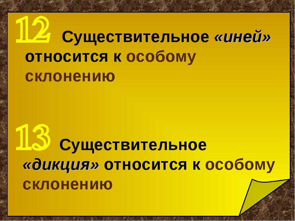 Существительное «иней» относится к особому склонению  Существительное «дик...