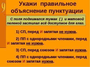 Укажи правильное объяснение пунктуации 1) СП, перед И запятая не нужна. 2)