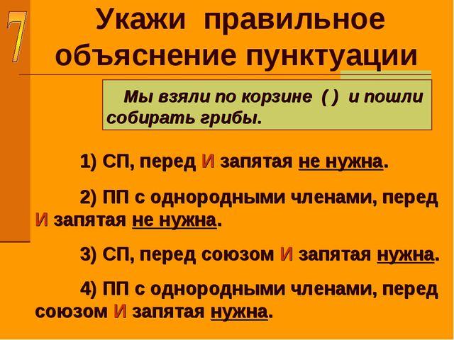 Укажи правильное объяснение пунктуации 1) СП, перед И запятая не нужна. 2)...