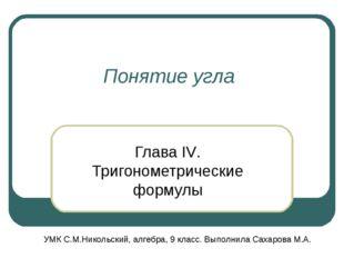 Понятие угла Глава IV. Тригонометрические формулы УМК С.М.Никольский, алгебр