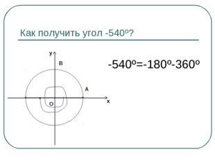 Как получить угол -540º? -540º=-180º-360º