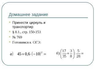 Домашнее задание Принести циркуль и транспортир § 8.1., стр. 150-153 № 769 Го