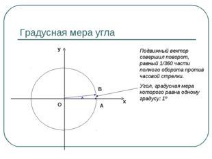Градусная мера угла Подвижный вектор совершил поворот, равный 1/360 части пол