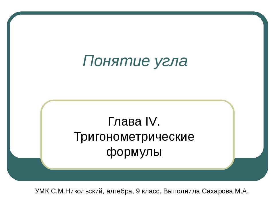 Понятие угла Глава IV. Тригонометрические формулы УМК С.М.Никольский, алгебр...