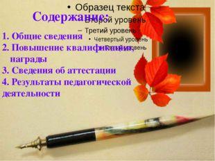 Содержание: 1. Общие сведения 2. Повышение квалификации, награды 3. Сведения