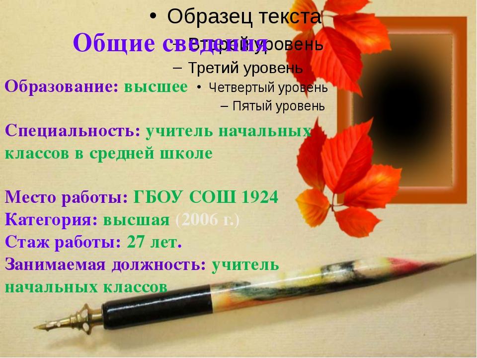 Общие сведения Образование: высшее Специальность: учитель начальных классов...