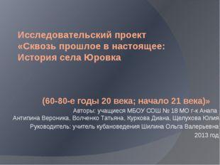 Исследовательский проект «Сквозь прошлое в настоящее: История села Юровка Авт