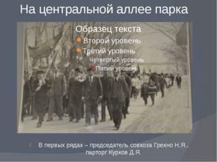 На центральной аллее парка В первых рядах – председатель совхоза Грехно Н.Я.,