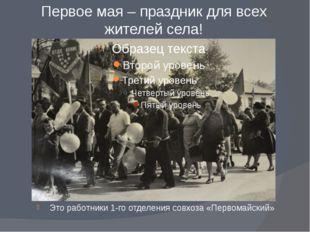 Первое мая – праздник для всех жителей села! Это работники 1-го отделения сов