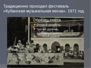 Традиционно проходил фестиваль «Кубанская музыкальная весна». 1971 год.