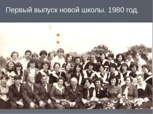Первый выпуск новой школы. 1980 год.