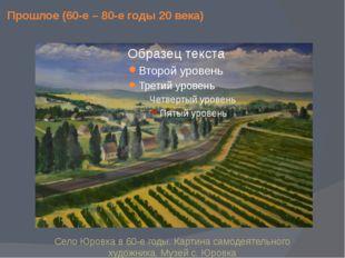 Прошлое (60-е – 80-е годы 20 века) Село Юровка в 60-е годы. Картина самодеяте