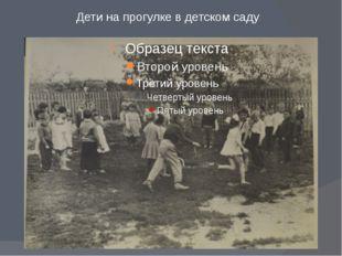 Дети на прогулке в детском саду