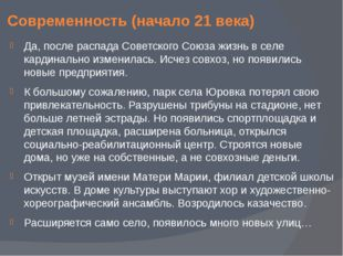 Современность (начало 21 века) Да, после распада Советского Союза жизнь в сел