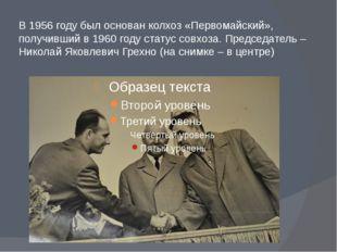 В 1956 году был основан колхоз «Первомайский», получивший в 1960 году статус