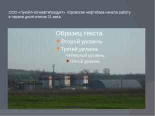 ООО «Лукойл-Югнефтепродукт». Юровская нефтебаза начала работу в первое десяти