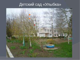 Детский сад «Улыбка»