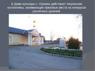 В Доме культуры с. Юровка действуют творческие коллективы, занимающие призовы