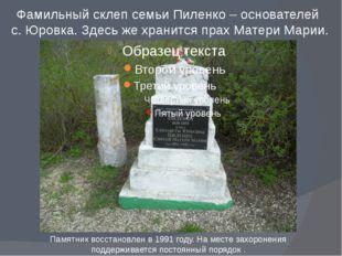 Фамильный склеп семьи Пиленко – основателей с. Юровка. Здесь же хранится прах