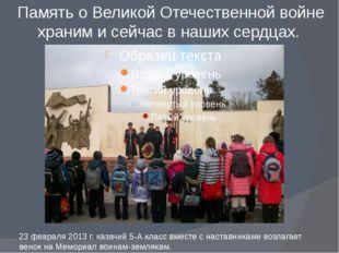 Память о Великой Отечественной войне храним и сейчас в наших сердцах. 23 февр