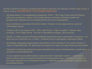 Изучив особенности жизни и трудовой деятельности жителей села Юровка в 60-80-