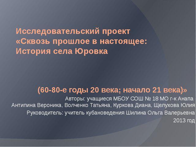 Исследовательский проект «Сквозь прошлое в настоящее: История села Юровка Авт...