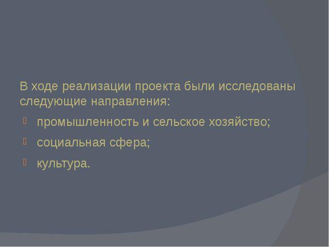 В ходе реализации проекта были исследованы следующие направления: промышленно...