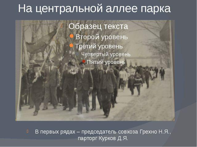 На центральной аллее парка В первых рядах – председатель совхоза Грехно Н.Я.,...
