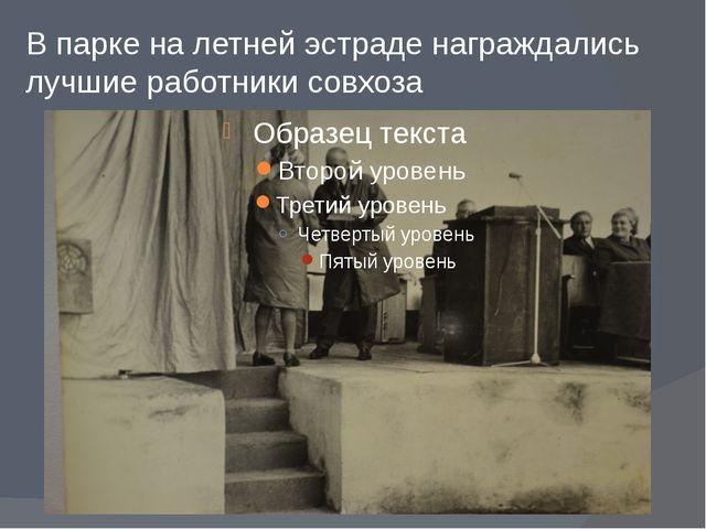 В парке на летней эстраде награждались лучшие работники совхоза