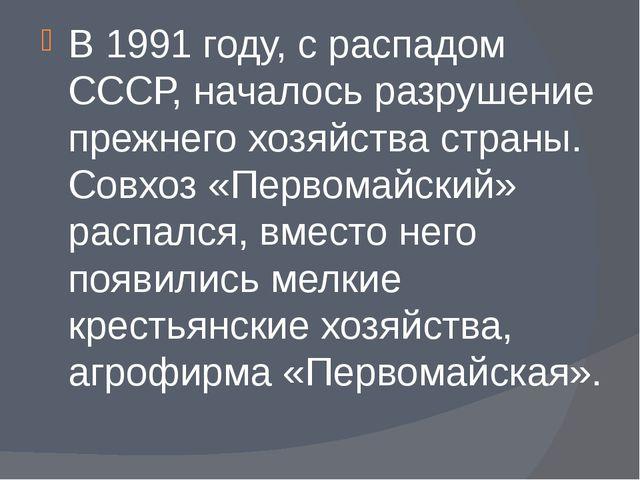 В 1991 году, с распадом СССР, началось разрушение прежнего хозяйства страны....