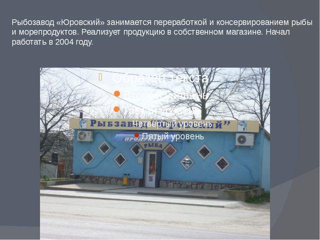 Рыбозавод «Юровский» занимается переработкой и консервированием рыбы и морепр...