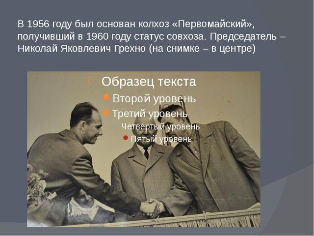 В 1956 году был основан колхоз «Первомайский», получивший в 1960 году статус...