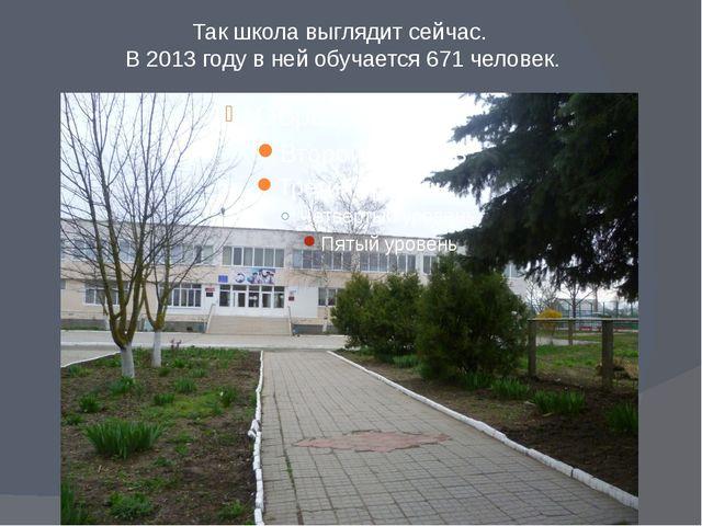 Так школа выглядит сейчас. В 2013 году в ней обучается 671 человек.