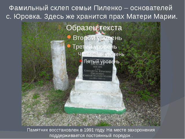 Фамильный склеп семьи Пиленко – основателей с. Юровка. Здесь же хранится прах...
