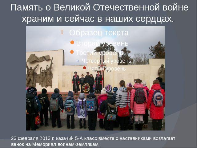 Память о Великой Отечественной войне храним и сейчас в наших сердцах. 23 февр...