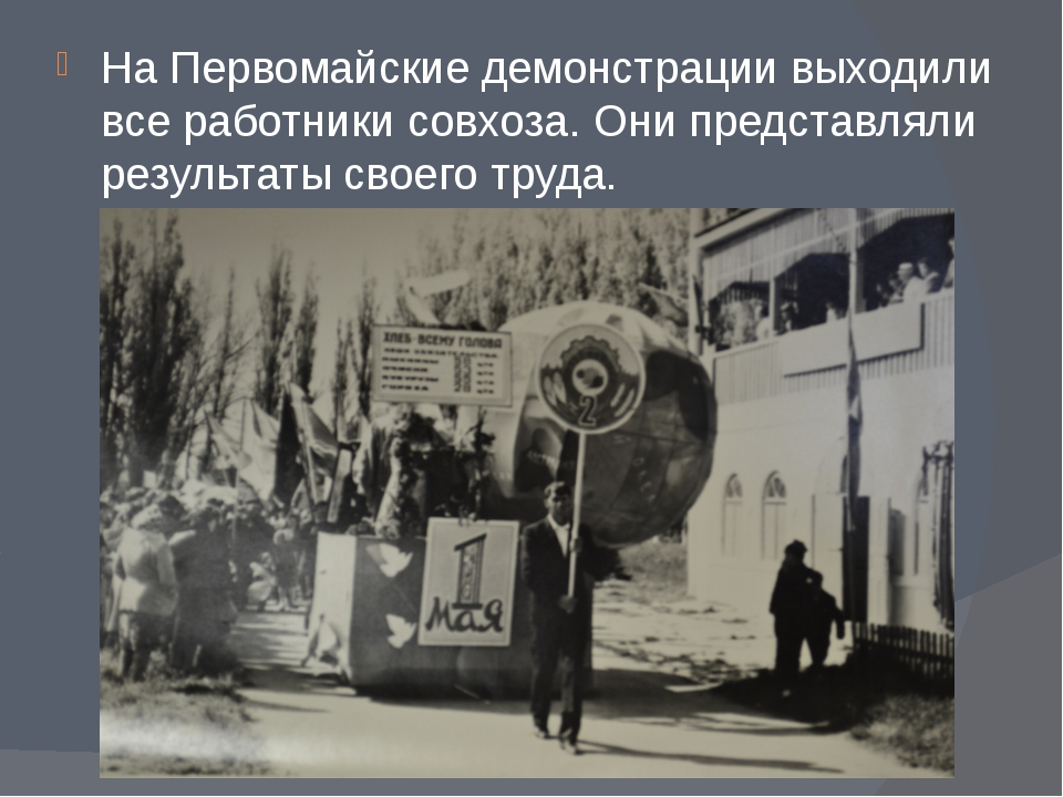 На Первомайские демонстрации выходили все работники совхоза. Они представляли...