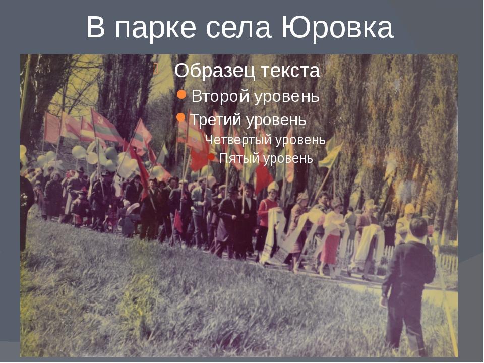 В парке села Юровка