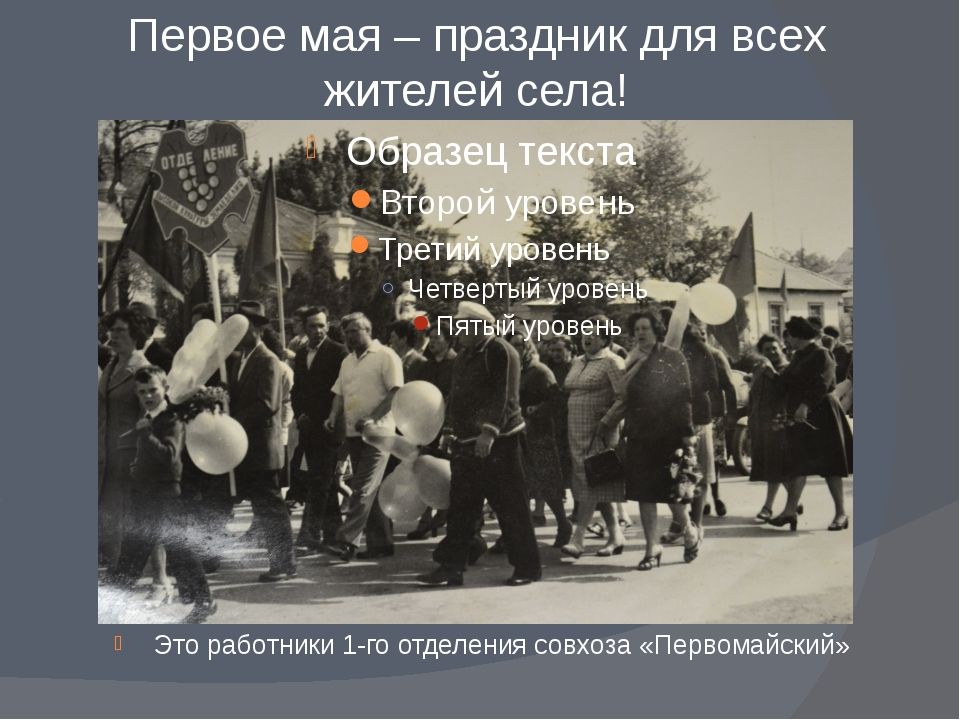 Первое мая – праздник для всех жителей села! Это работники 1-го отделения сов...