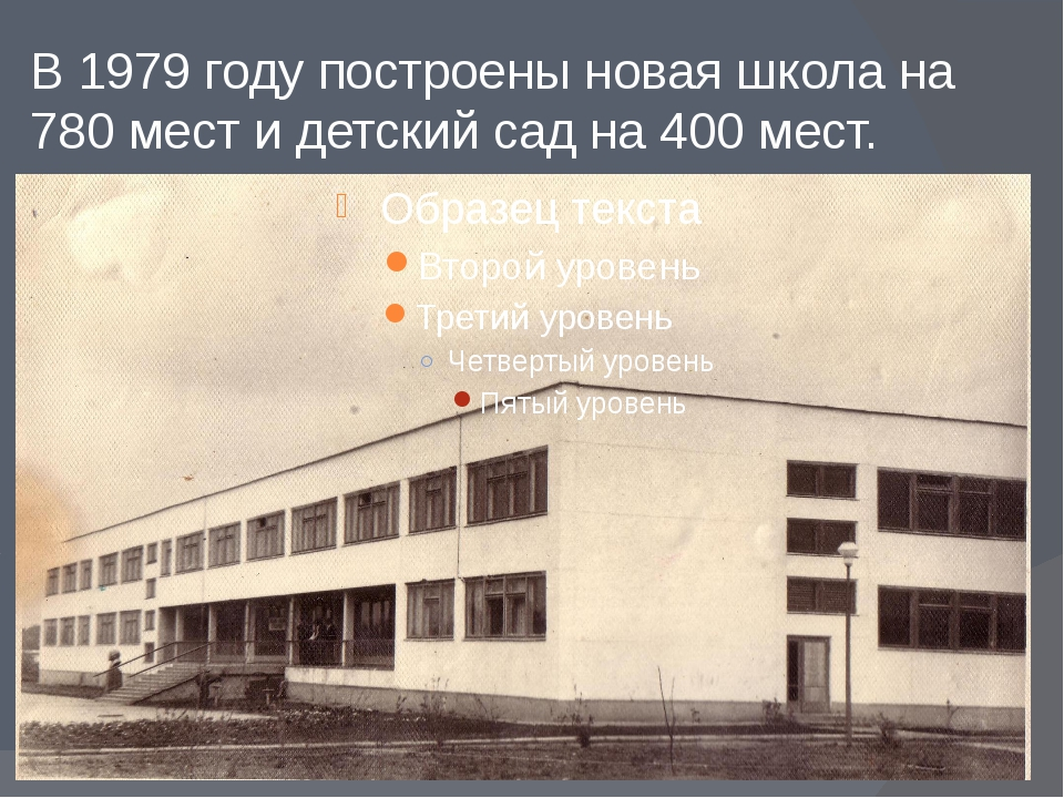 В 1979 году построены новая школа на 780 мест и детский сад на 400 мест.